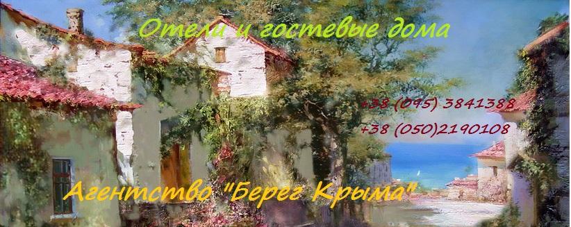 Дома на южном берегу крыма стр 3 на